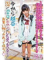 LOVE-338 From Now Koshigaya / 145cm / 34 Kiro / B Capsules / Tongue Slippery ~ / Shopping Going Out With Hochii ◆ 18-year-old