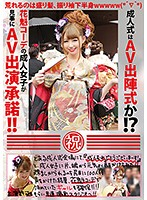 LOVE-344 Coming-of-age Ceremony Is Either AV Kickoff Party! ?Adult Courtesan Corde Girls Admirably AV Appearance Consent! !