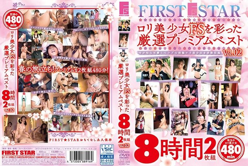[LOVE-345] ロリ美少女FSを彩った厳選プレミアムベスト8時間2枚組 Vol.02 First Star