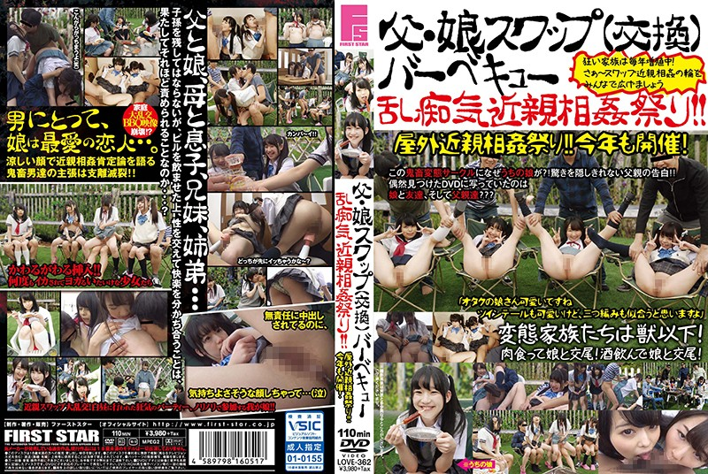 [LOVE-362] Father / Daughter Swap (exchange) Barbecue 乱 Slutty Slutty Slutty Incest Festival! It Is!