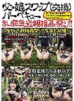 [LOVE-362] Father / Daughter Swap (exchange) Barbecue 乱 Slutty Slutty Slutty Incest Festival! It Is!
