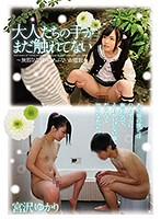 [LOVE-366] The Hands Of Adults Have Not Touched Yet ~ Innocent Bokuban Yuugi – Yukari Miyazawa