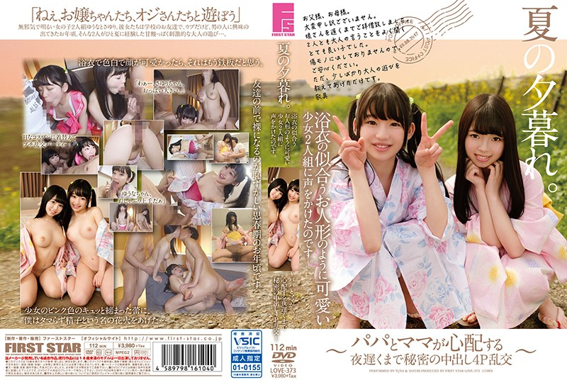 [LOVE-373] Dusk Of Summer.I Called A Cute Little Girl Like A Yukata 's Matching Doll.~ Dad And Mama Worry Late Into The Night Secret Cum Shot 4P Orgy ~