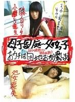 [LOVE-59] Ichigo Aoi Virgin Girl House!!