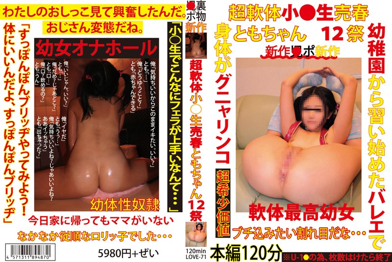 [LOVE-71] Matsuriura Of Student Ultra-small Soft Body ○ Raw Prostitution Both Chan