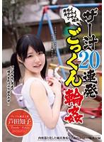 [LOVE-86] Gang Bang With 20 Cum Swallowings in a Row Tomoko Ashida