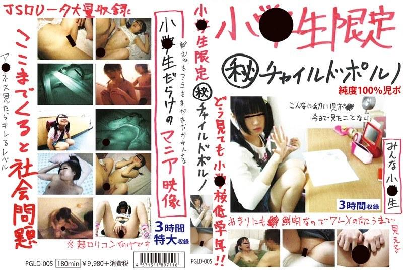 小○生限定 (秘)チャイルドポルノ