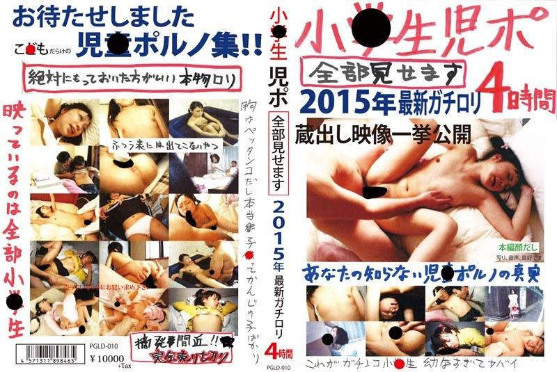 PGLD-010 小○生児ポ全部見せます 2015年最新ガチロリ4時間