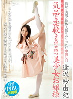 「清楚な美肌の軟体天使にありったけ中出し!! 気品と柔軟さを併せ持つ美少女お嬢様 逢沢紗由紀」のパッケージ画像