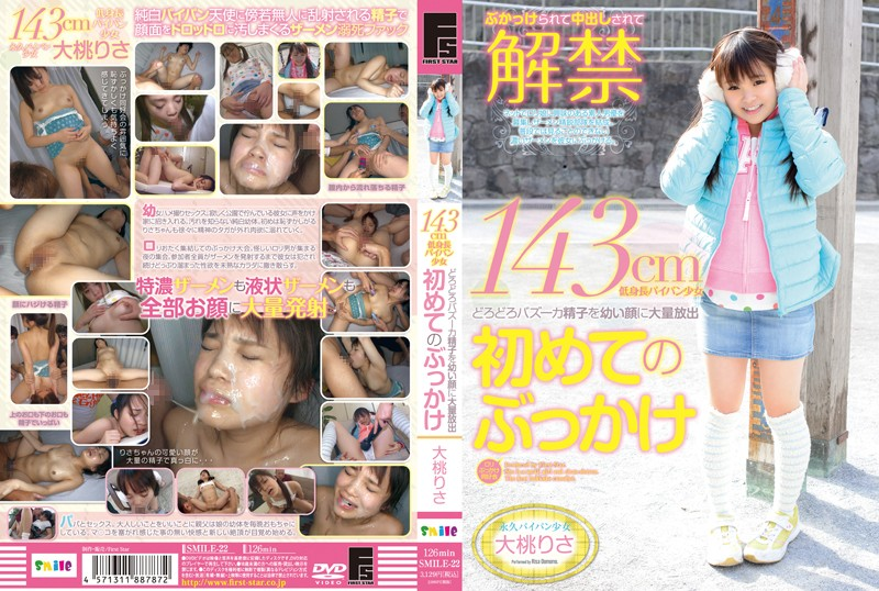 SMILE-22 Bukkake For The First Time To Face Massive Release ◯ Sperm Are Mushy Bazooka Girl Shaved Short Stature 143cm