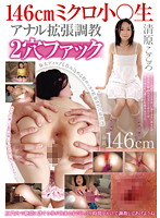 146cmミクロ小○生 アナル拡張調教 2穴ファック