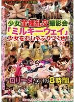 「少女全裸乱交撮影会「ミルキーウェイ」 少女をむしゃぶりつくせ!」のパッケージ画像