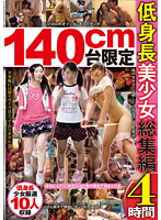 「140cm台限定低身長美少女総集編4時間」のパッケージ画像