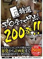 「FIRST STAR特選子○孕ませ中出し200発!!」のパッケージ画像