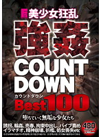 「美少女狂乱 強○カウントダウン Best100」のパッケージ画像