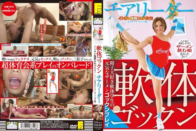 Congratulations On Winning Gokkun Intercollegiate Cheerleader Soft Body! [The College Cheerleading ○ ○]