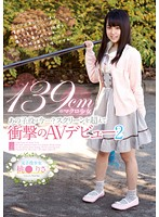 STAR-3059 - That Girl Is Now 139cm Macros Child Actor ...?Risa  Peach 2 AV Debut Impact Beyond The Screen