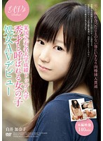 Watch Jav online xvideos – [STAR-3063] Shirai Kanako AV Debut Virgin Girl Called Brilliant Entrance Top Performing Certain National Prestigious Universities