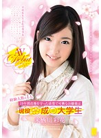 Image STAR-3080 Number Princess Pretty Neat Experience That One Person 19 Years Of Chastity Ayaka River Kurusu Active College Students ● Castle