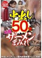 「中出し美少女 50発幼膣ザーメンまみれ」のパッケージ画像