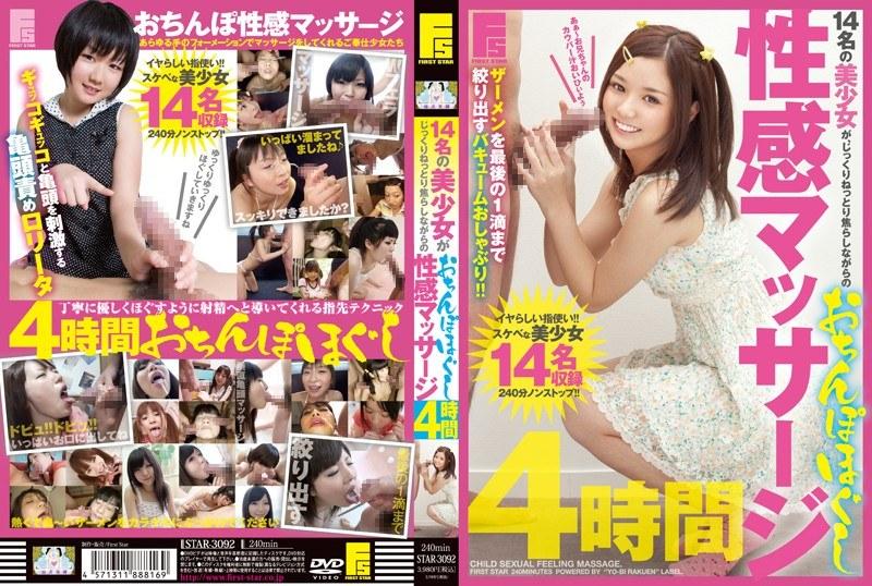 [STAR-3092] 14名の美少女がじっくりねっとり焦らしながらのおちんぽほぐし性感マッサージ 4時間
