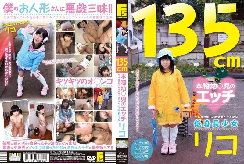 135cm 本物幼○児のエッチ 生えかけ膨らみかけ発イク不足な低身長少女 リコ