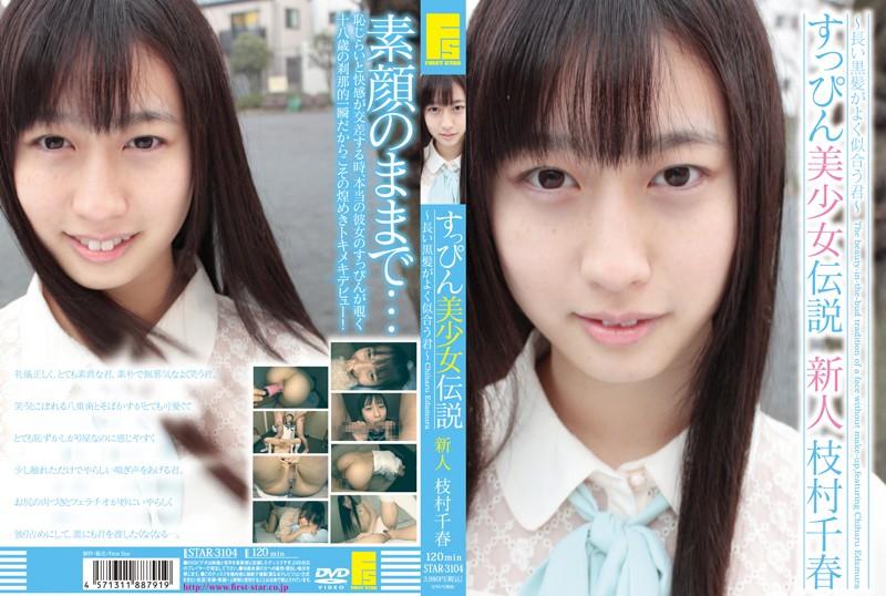 [STAR-3104] すっぴん美少女伝説 ~長い黒髪がよく似合う君~ 新人 枝村千春