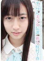 「すっぴん美少女伝説 〜長い黒髪がよく似合う君〜 新人 枝村千春」のパッケージ画像