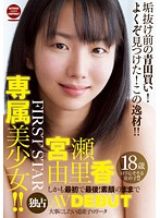 STAR-3105 - Exclusive FIRST STAR! Pretty Exclusive! ! Moreover, The First And The Last!AV DEBUT Rika Reason Miyase Striptease