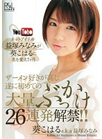 Watch 26 Volley Lifting Of The Ban Was Applied Mass Facials First Time - Aoi Koharu