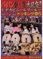 「パイパン小○生大乱交!! ドデカビニールプールでローションドッキング祭り」のパッケージ画像