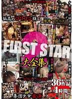 「FIRST STAR 大全集 2 36作品超大容量 4時間」のパッケージ画像