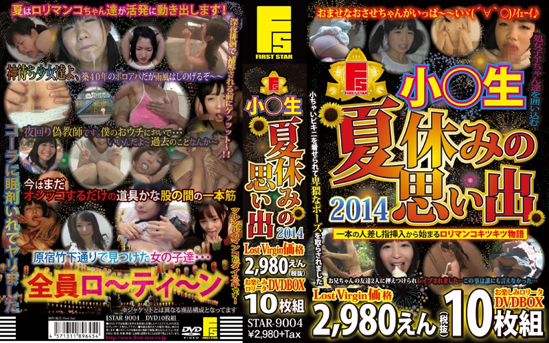 [STAR-9004] FS小○生 夏休みの思い出2014 First Star
