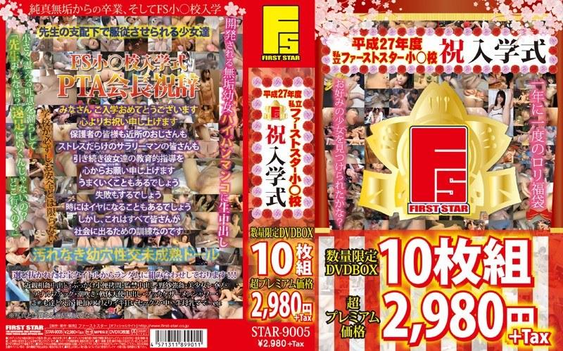[STAR-9005] 平成27年度私立ファーストスター小○校 祝入学 First Star