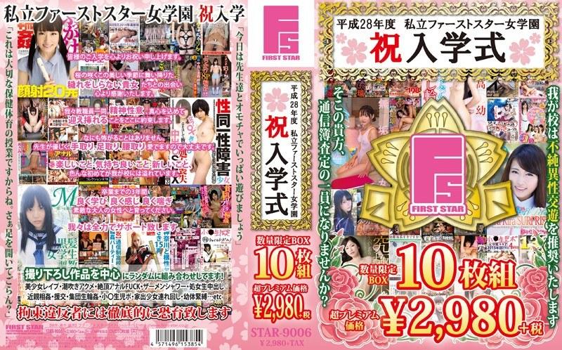 [STAR-9006] 平成28年度 私立ファーストスター女学園 祝入学式 STAR