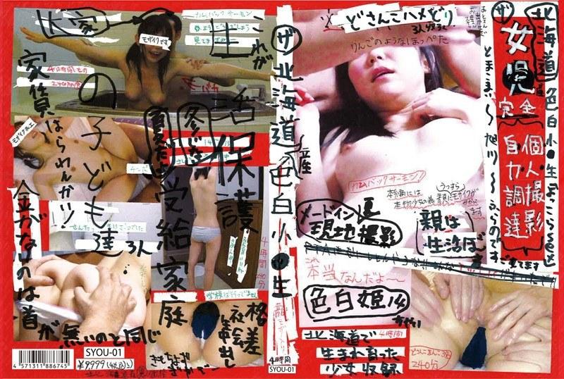 syou01 ザ 北海道産色白小●生