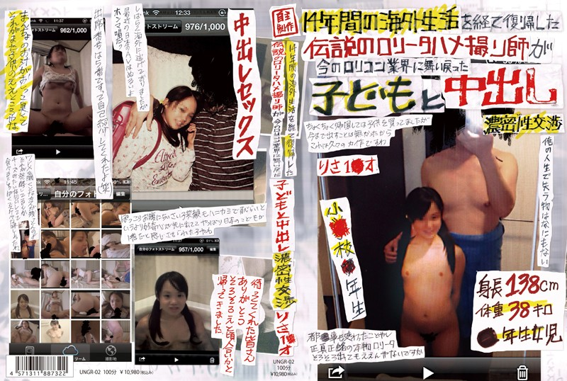 [UNGR-02] Lisa Dense Old Sex with Teacher B ● Legendary Return After 14 Years Of Living Abroad And take creampies ●