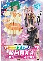アニコスロ●ータ 萌MAX vol.1 ラ●カ・リー×巡音●カ