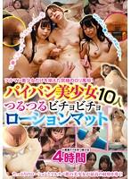 「パイパン美少女10人 つるつるビチョビチョローションマット」のパッケージ画像