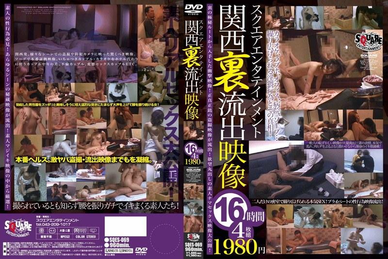 スクエアエンタテインメント関西裏流出映像 16時間4枚組1980円
