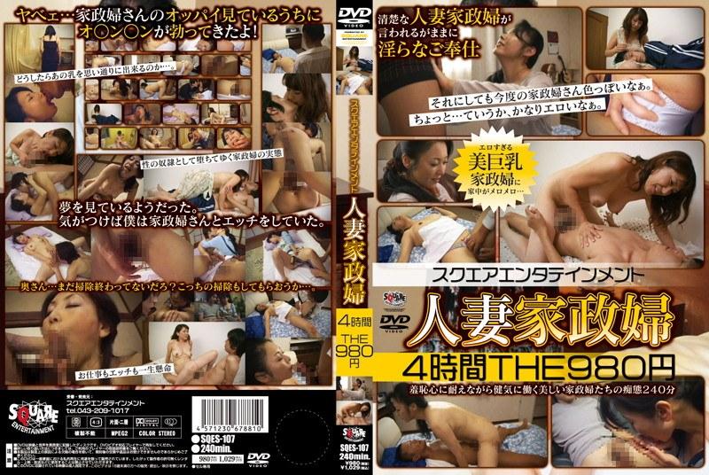 [SQES-107] スクエアエンタテインメント人妻家政婦 4時間THE980円 スクエアエンタテインメント