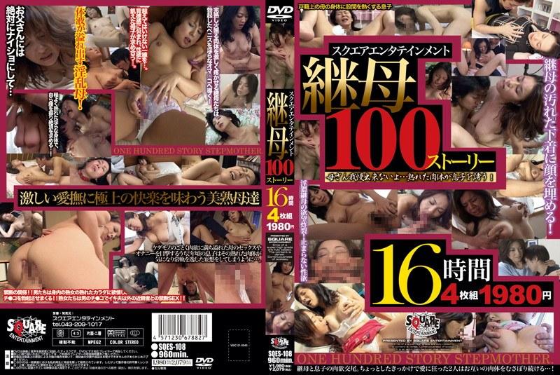 [SQES-108] スクエアエンタテインメント継母100ストーリー 16時間4枚組1980円 SQES