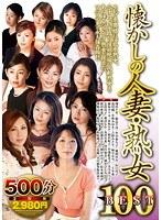 懐かしの人妻・熟女BEST100 500分2枚組
