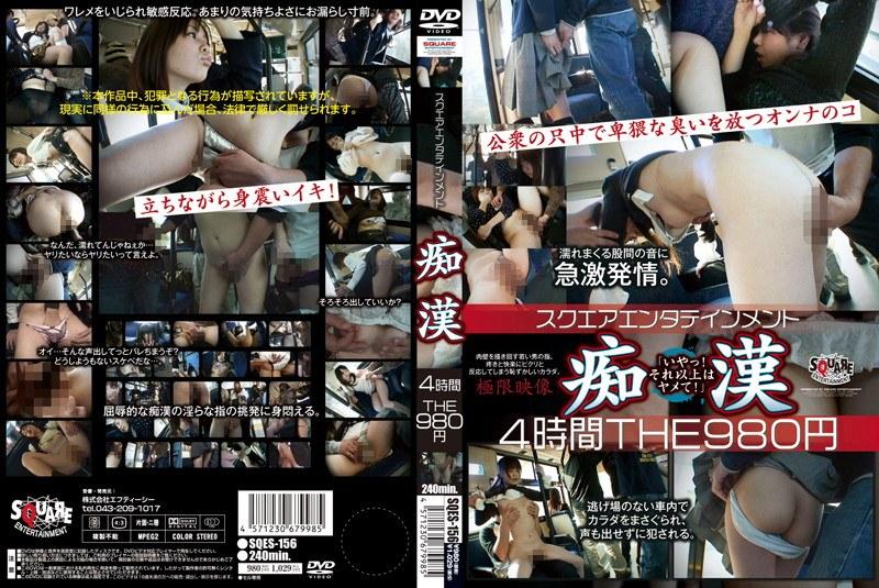[SQES-156] スクエアエンタテインメント痴漢4時間THE980円