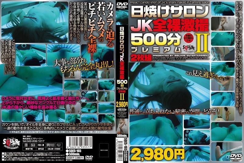 [SQES-165] 日焼けサロンJK全裸激撮500分プレミアム2枚組 2 スクエアエンタテインメント