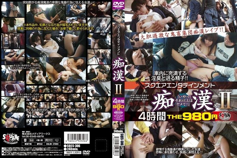 [SQES-306] スクエアエンタテインメント痴漢4時間II スクエアエンタテインメント