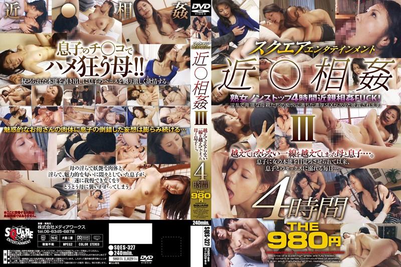 [SQES-327] スクエアエンタテインメント近○相姦 4時間THE980円 3