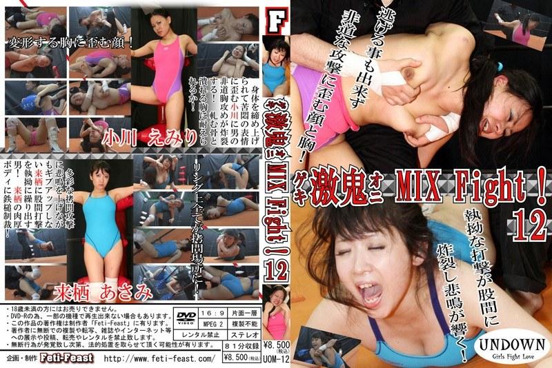 [h_517uom12] 激鬼-ゲキオニ-MIX Fight! 12
