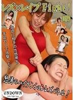 「レズ×レイプ Fight! 09」のパッケージ画像