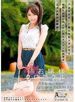 ODFA-037 - Young Lady Chronicle 13 - Hosaka Collar